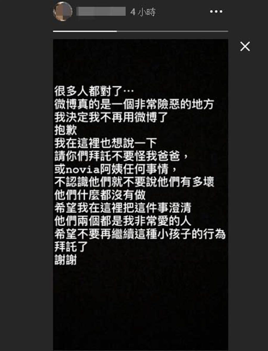 梧桐妹IG限時動態po文。(翻攝自梧桐妹IG)