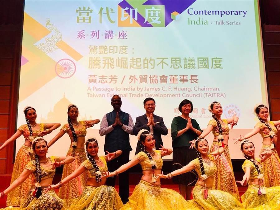 外貿協會董事長黃志芳21日受印度台北協會及國家圖書邀請擔任系列講座「驚艷印度:騰飛崛起的不思議國度」講師。
