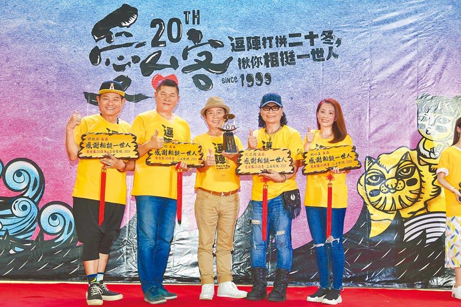 許效舜(左起)、澎恰恰、黃西田、沈文程以及柯以柔昨出席「愛台客20th逗陣相挺感恩趴」。