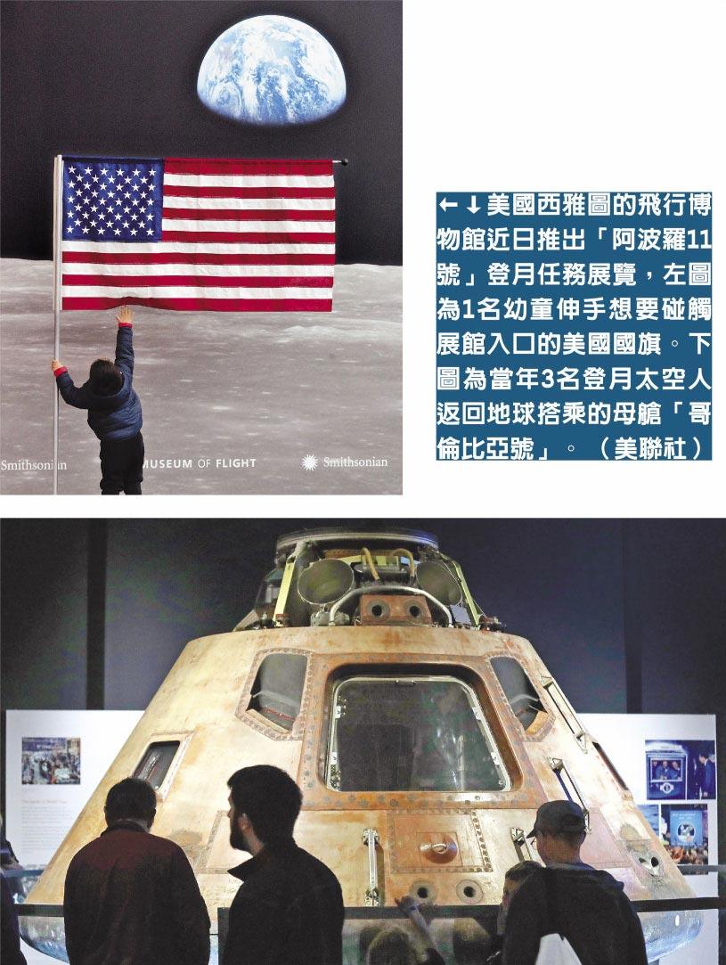 美國西雅圖的飛行博物館近日推出「阿波羅11號」登月任務展覽,上圖為1名幼童伸手想要碰觸展館入口的美國國旗。下圖為當年3名登月太空人返回地球搭乘的母艙「哥倫比亞號」。(美聯社)