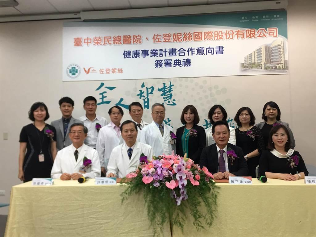 台中榮總與佐登妮絲22日簽署健康事業合作意向書。(馮惠宜攝)