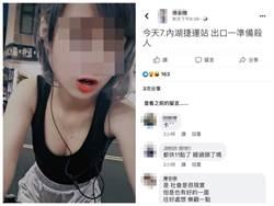正妹發文「要在捷運站殺人」 網賀獲公訴罪