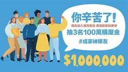 房地產代銷天王海悅國際 祭出百萬購屋金 挺青年購屋