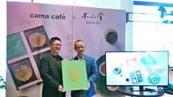 《產業》cama café攜手不二堂,中西合璧攻中秋送禮商機