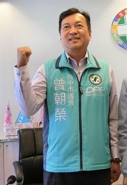 蓝、绿决战中台湾  民进党5选区曾朝荣呼声高