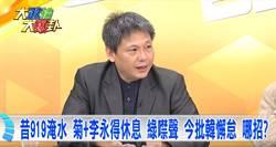 昔919淹水 菊+李永得休息綠噤聲 今批韓懈怠?