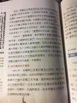 新版高一台灣史 宣稱「台灣主權未定論」