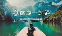 旅遊一站通 滿足旅遊金融所有需求