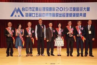 聚隆董事長周文東 可望續任台中市企業經理協進會理事長