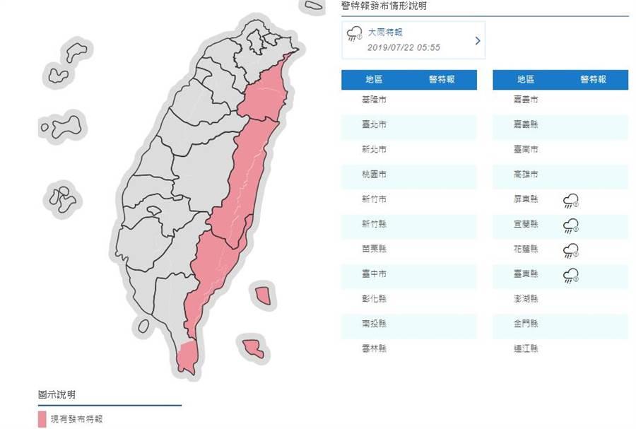 氣象局今早針對宜蘭縣、花蓮縣、台東縣、屏東縣發布大雨特報。(圖取自氣象局網頁)