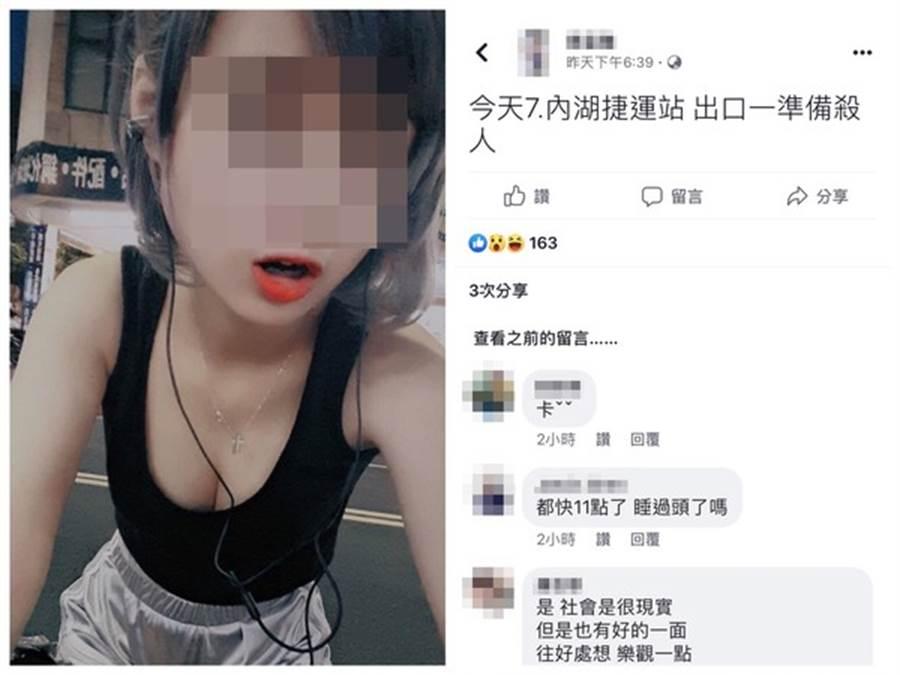 短髮正妹嗆在內湖捷運站殺人,警依恐嚇公眾罪主動偵辦。(圖/翻攝臉書)