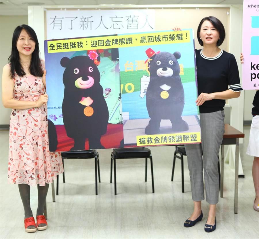 台北市議員王鴻薇(右)22日質疑市府已把「金牌熊讚」毀屍滅跡,熊讚所有網路造型都只剩下藍鼻子的「海洋熊讚」。(張立勳攝)