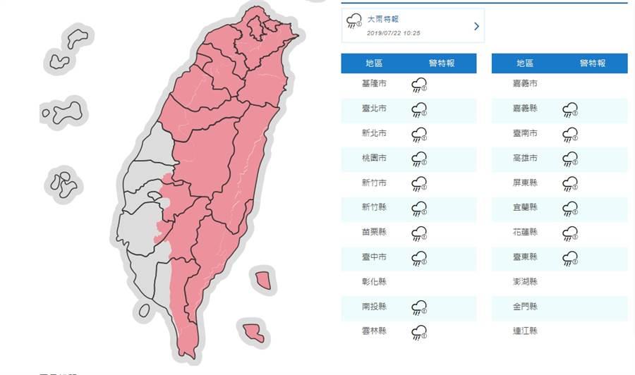 17縣市發布大雨特報。(中央氣象局)