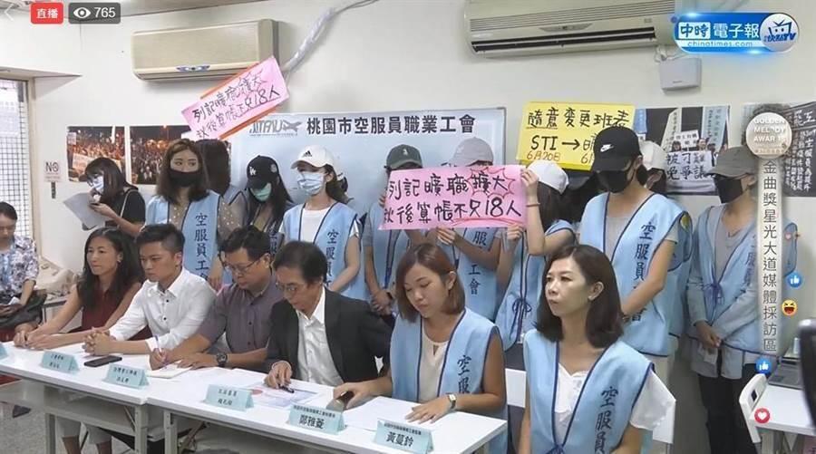 針對長榮罷工事件,造成團體協商破局的關鍵18金釵,空服工會1日出面開記者會說明。(截自中時電子報直播)