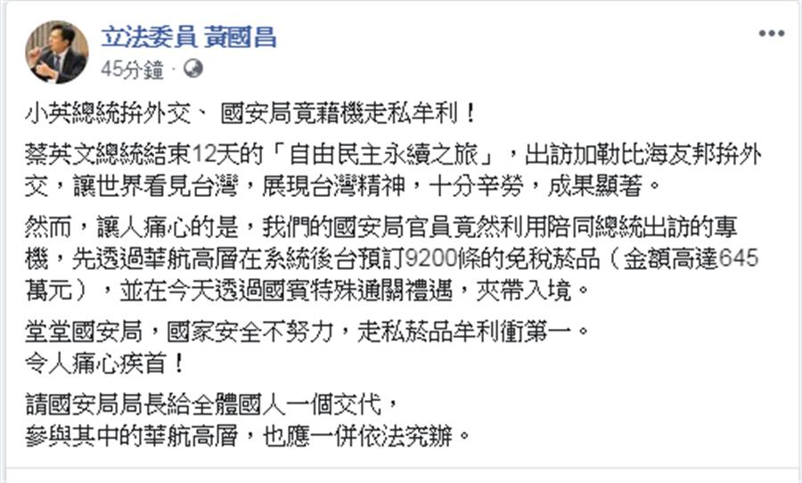 黃國昌臉書。(圖片翻拍自黃國昌臉書)