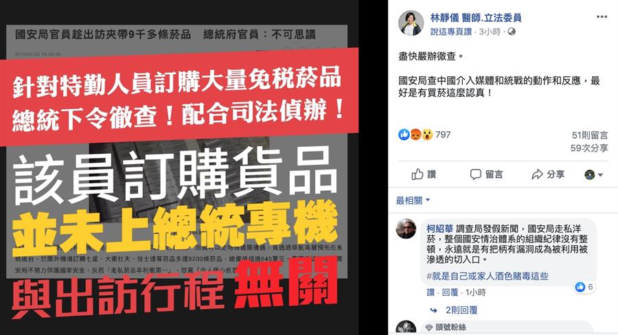 民進黨立委林靜儀護航稱國安人員所購菸品未上專機,卻被爆出有600條菸品被藏在專機機艙。(取自臉書)