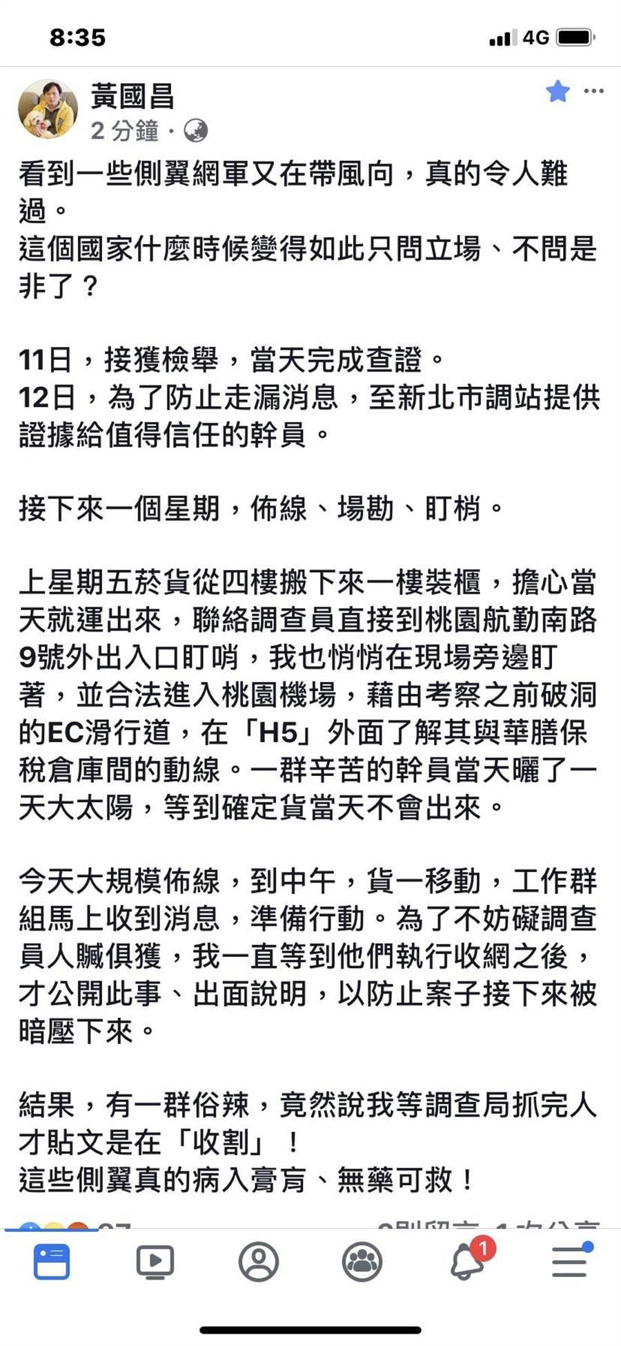 立委黃國昌在臉書強調,他在10天前把證據交給新北市調站的信任幹員,而為了不妨礙調查員人贓俱獲,他一直等到他們執行收網之後,才公開此事。(翻攝畫面)
