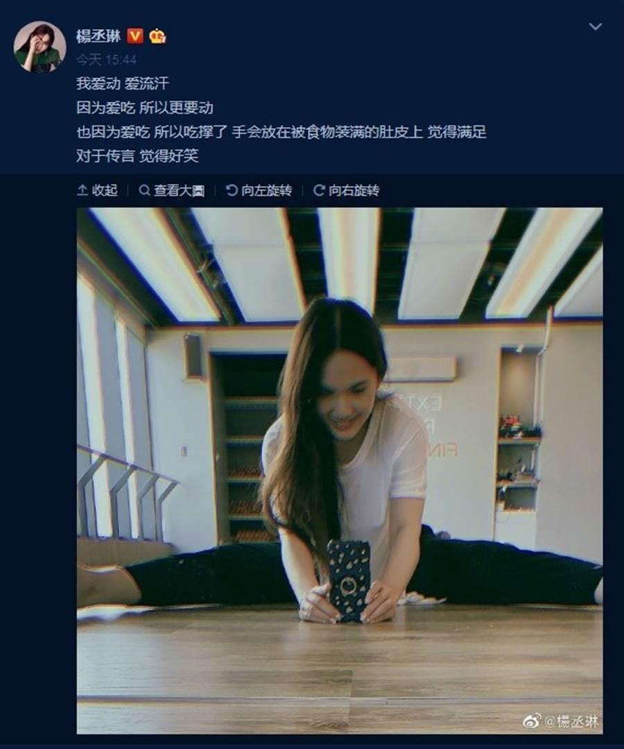 楊丞琳劈腿否認懷孕。(圖/翻攝自微博)