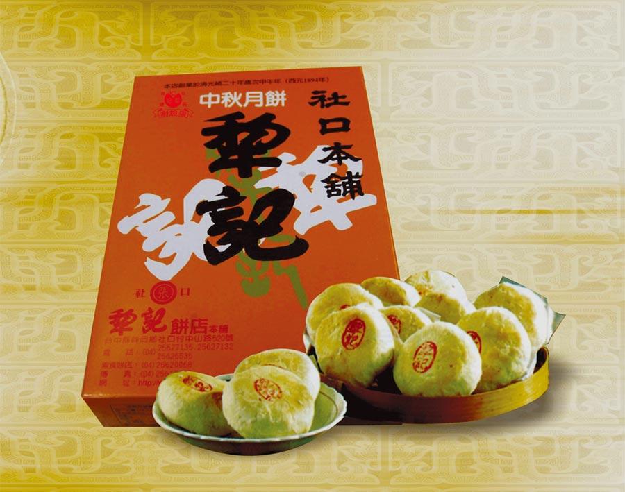 社口犂記創始店中秋月餅禮盒,8月1日起開始接受網路與現場訂購。圖/陳至雄