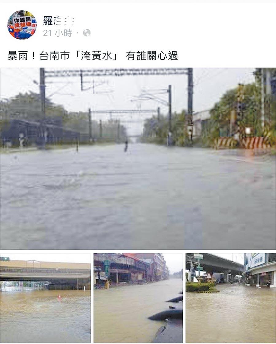 羅姓網友在臉書上傳多張去年台南市淹水照片,還貼文指「暴雨!台南市『淹黃水』 有誰關心過」,被網友四處散播,假裝是台南20日淹大水。(翻攝畫面)