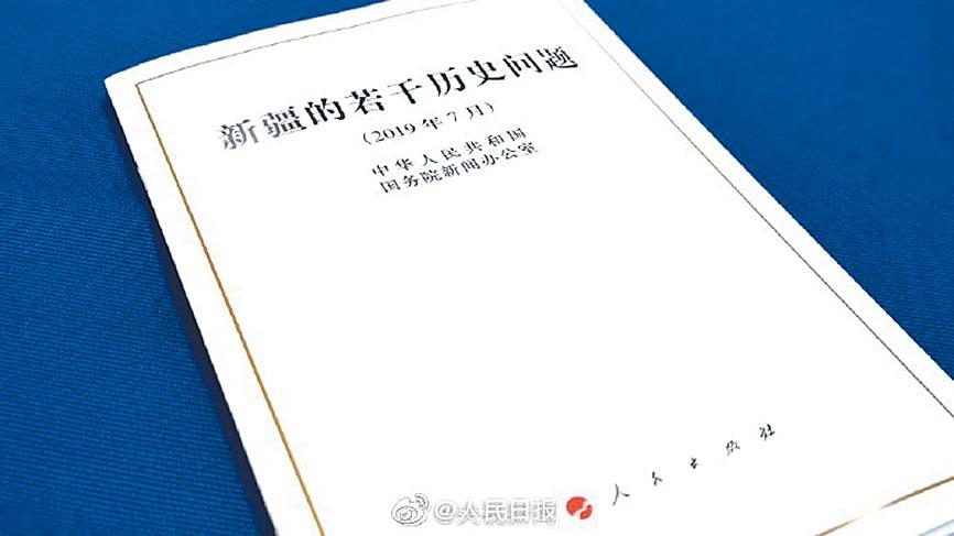 大陸國務院新聞辦21日發表《新疆的若干歷史問題》白皮書。(取自微博@人民日報)
