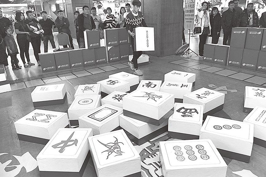 呼和浩特一商場舉行巨型麻將賽。(中新社資料照片)