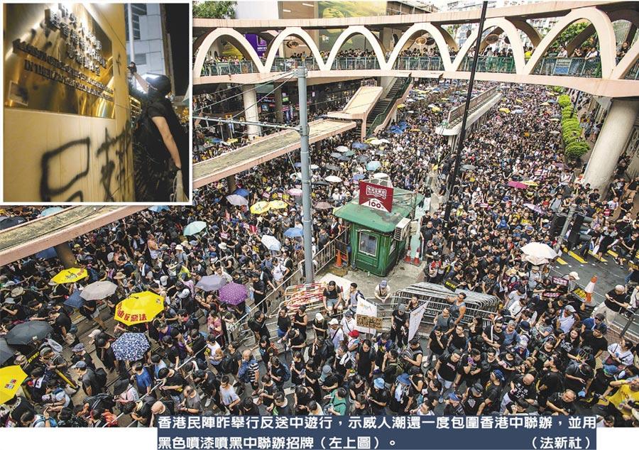 香港民陣昨舉行反送中遊行,示威人潮還一度包圍香港中聯辦,並用黑色噴漆噴黑中聯辦招牌(左上圖)。(法新社)