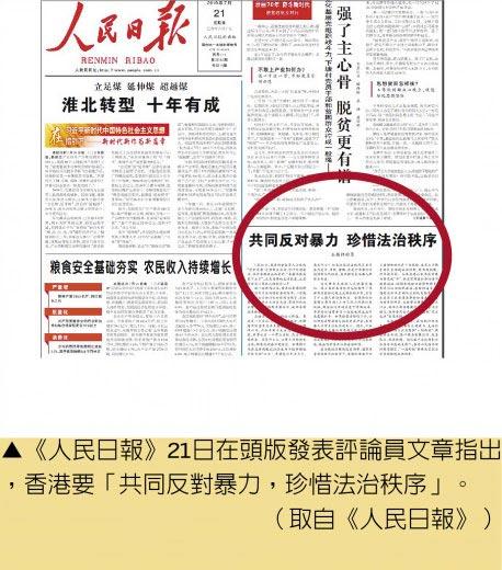 《人民日報》21日在頭版發表評論員文章指出,香港要「共同反對暴力,珍惜法治秩序」。(取自《人民日報》)