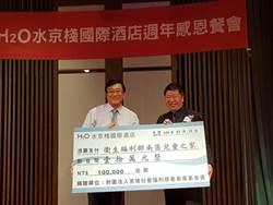 京城轉投資水京棧H2O飯店 今年營收上看3億元