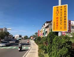 金門5年車禍亡34人  警方豎立「警示」看板