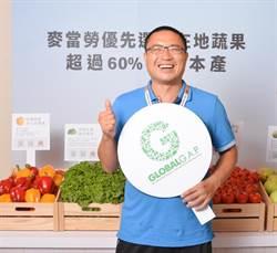 讓台灣蔬果通行全球 台灣麥當勞攜農糧署推動GGAP國際認證