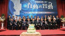 智動協會35周年 產官學研同慶