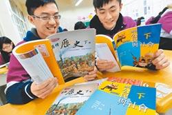 歷史新課綱 宣稱台灣主權未定論