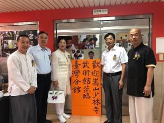 河南嵩山少林寺武術館 台灣分館掛牌成立