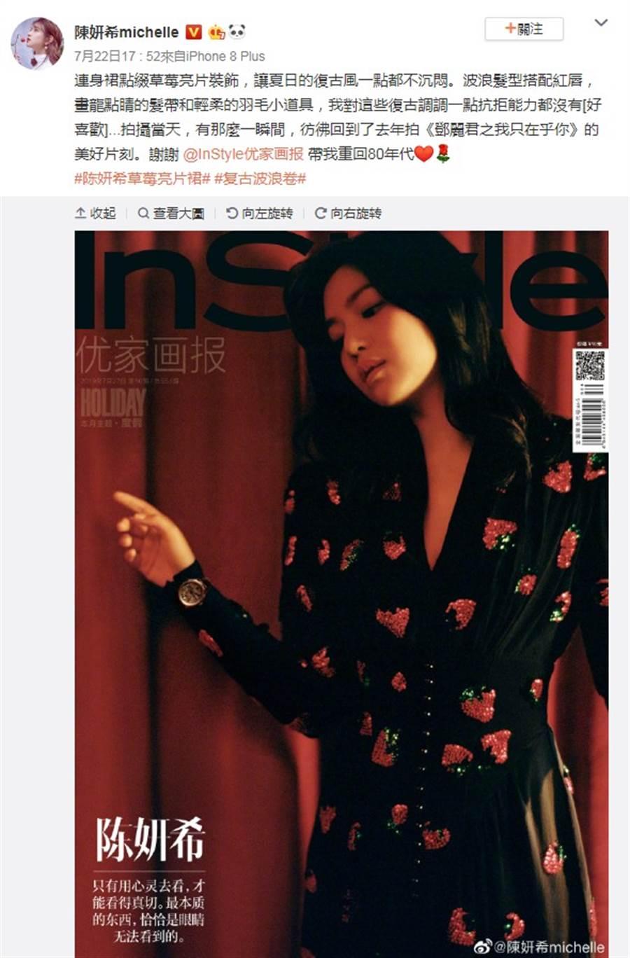 陳妍希喜歡這套復古穿著。(圖/微博@陳妍希)