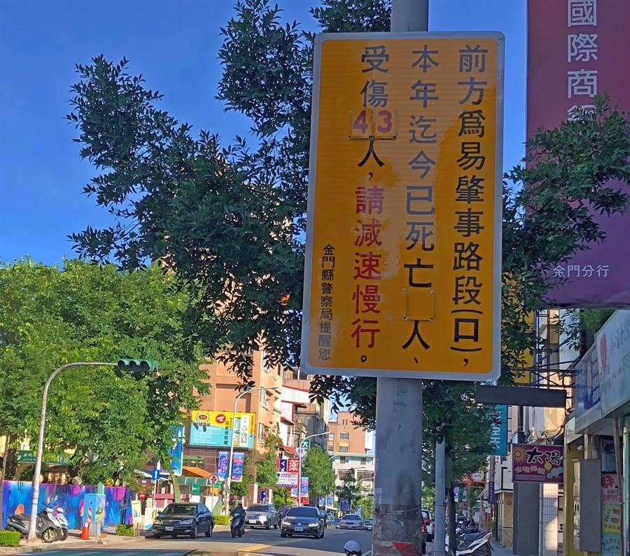 金城鎮精華區民生路也曾發生交通死亡事故,警方豎立看板提醒注意安全。(李金生攝)