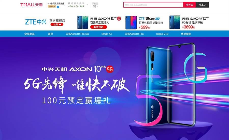 大陸品牌中興首款5G新機網上開放預購。(取自環球網)