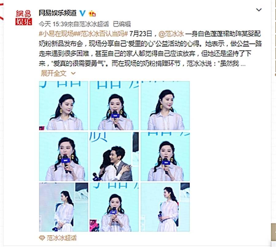 范冰冰今出席奶粉活動。(圖/翻攝自網易娛樂頻道微博)