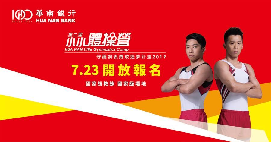華南銀行小小體操營,找來了亞運金牌李智凱擔任指導教練。(大漢行銷提供)