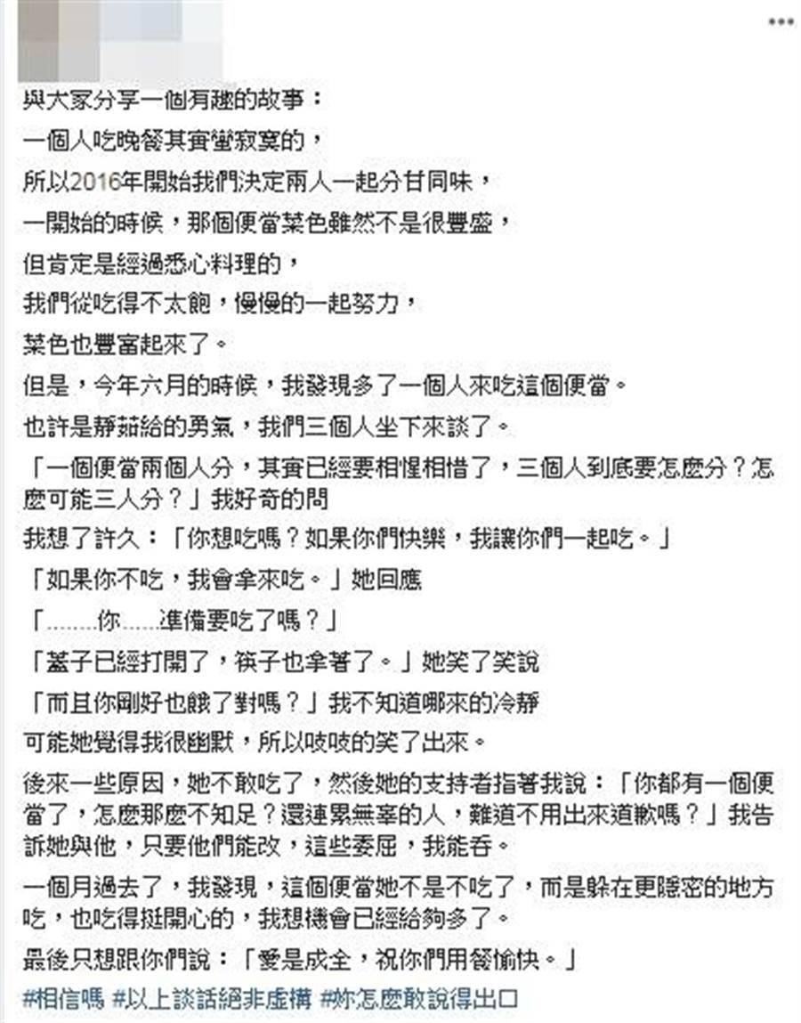 馬俊麟太太深夜發文分享一個三人共食的便當文。(圖/翻攝自馬俊麟太太臉書)