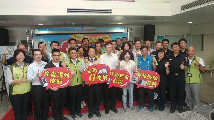 台南市政府23日舉行「毒品檢驗啟航,打造無毒台南」記者會,宣示未來將跨局處合作,衛生局攜手警察局共同打擊毒品。(莊曜聰攝)