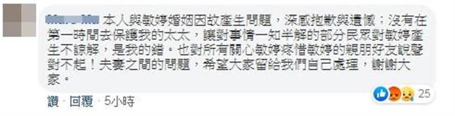 馬俊麟本人用私人臉書在太太的發文下留言,希望大家留給我們自己處理,謝謝大家。(圖/翻攝自馬俊麟太太臉書)