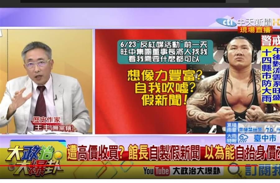 歷史作家王丰今日在節目上還原真相,打臉館長「高價收買」說法。(取自中天YouTube)