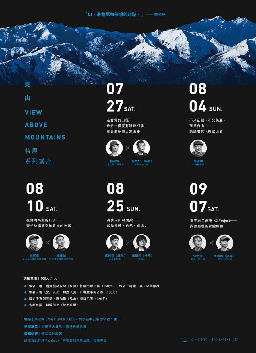 開闢生命新途徑 《見山》特展系列講座。
