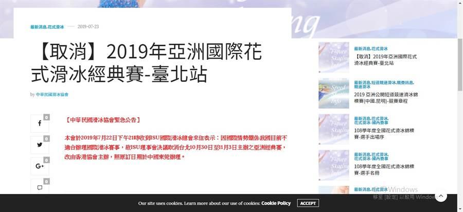 中華民國花式滑冰協會收到比賽臨時被迫取消的通知,一開始還說是因為國際情勢所致。(截自協會官網)