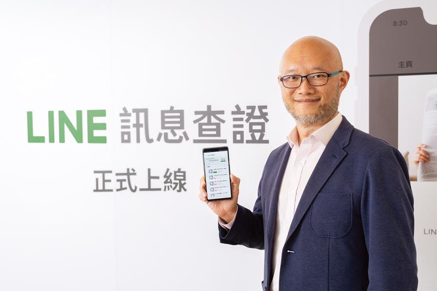 LINE台灣董事總經理陳立人表示,盼訊息查證能成為「全民運動」。圖/ LINE提供
