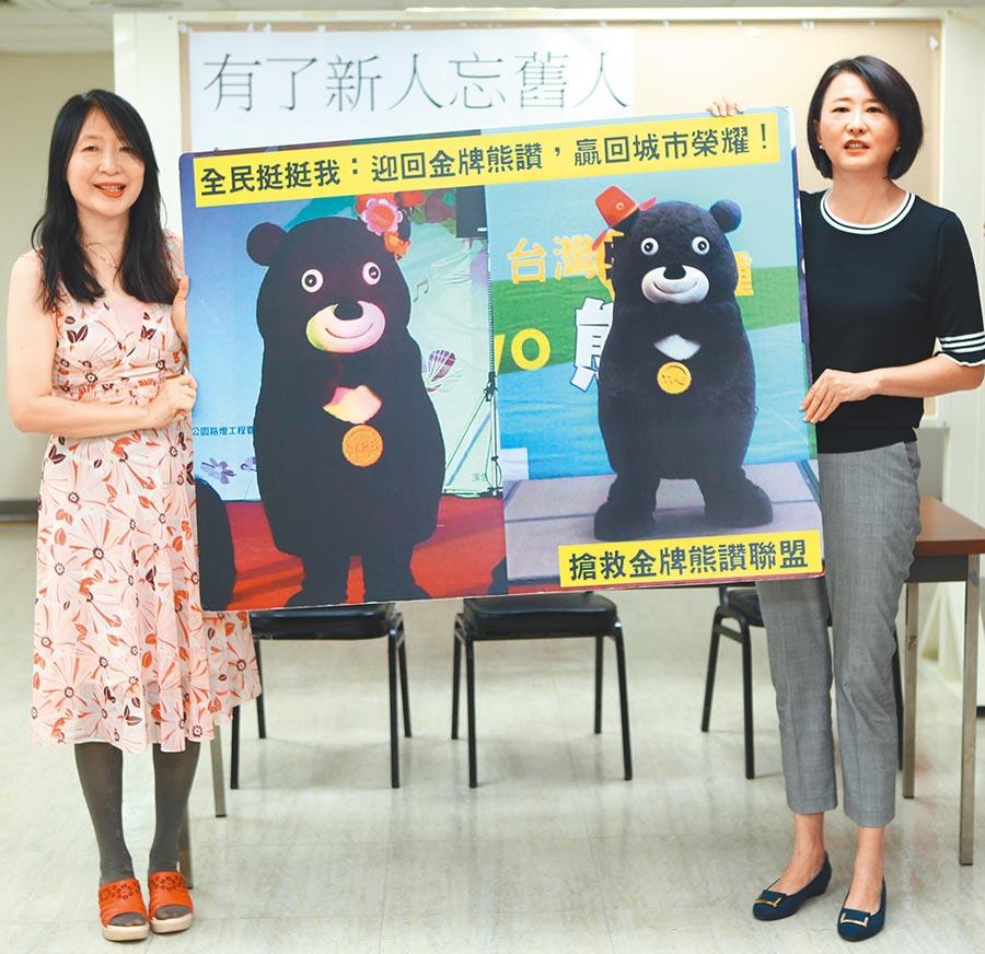 台北市議員王鴻薇(右)22日質疑市府已把「金牌熊讚」毀屍滅跡,所有造型都只剩下藍鼻子的「海洋熊讚」。(張立勳攝)