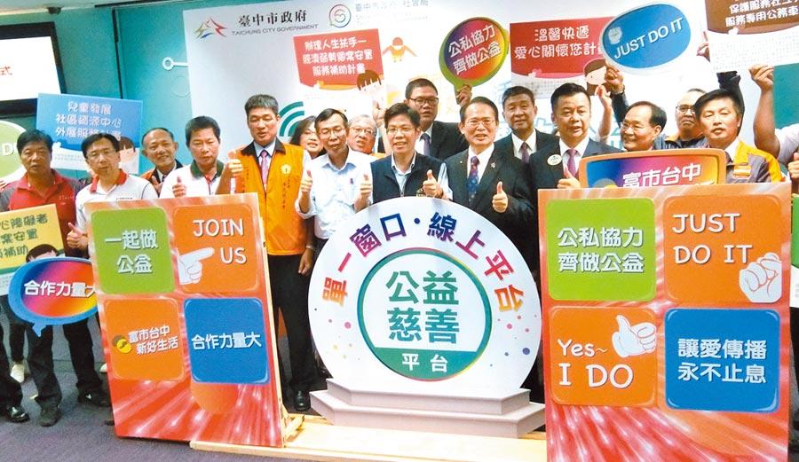 台中市社會局22日成立公益慈善平台,讓來自各方的愛心善款,做最妥適運用,發揮最大效益。(盧金足攝)