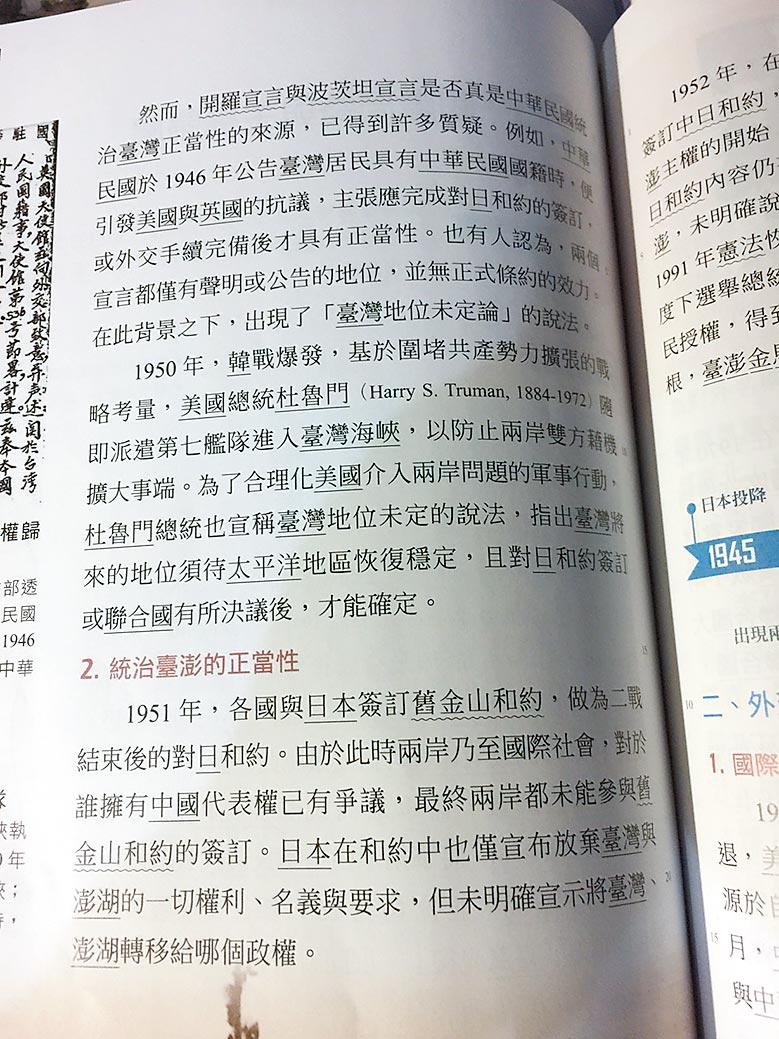 南一版高中歷史第一冊談台灣主權未定論。(記者簡立欣翻攝)