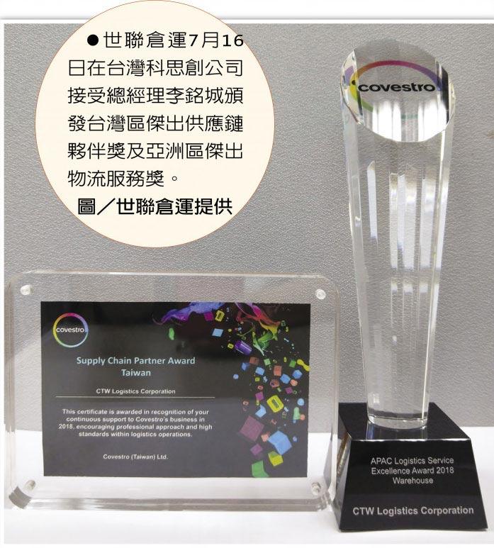 世聯倉運7月16日在台灣科思創公司接受總經理李銘城頒發台灣區傑出供應鏈夥伴獎及亞洲區傑出物流服務獎。 圖/世聯倉運提供